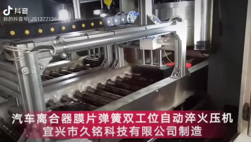 双工位自动压模淬火压机 视频